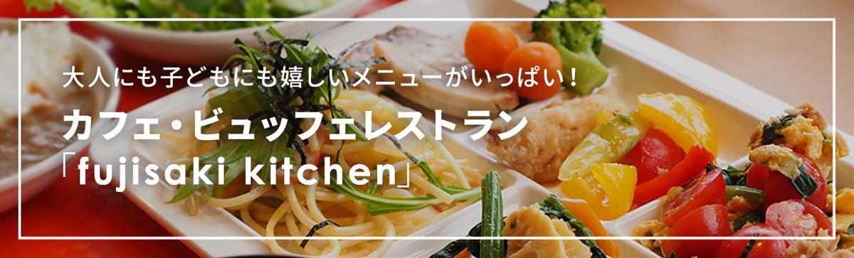 青森県藤崎町ならではのメニュー満載!カフェ・ビュッフェ