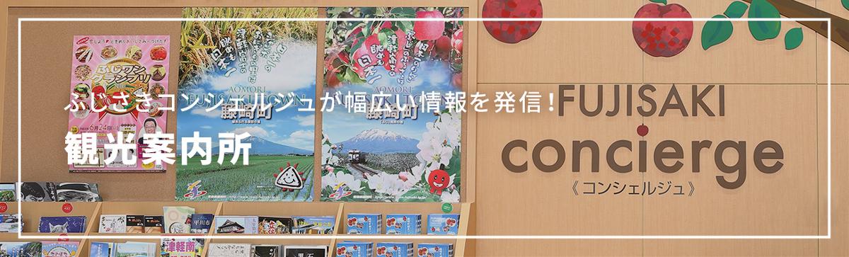 青森県藤崎町の観光のプロ、観光コンシェルジュがご案内!観光案内所
