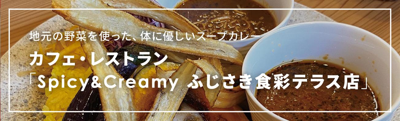 地元の野菜を使った、体に優しいスープカレー